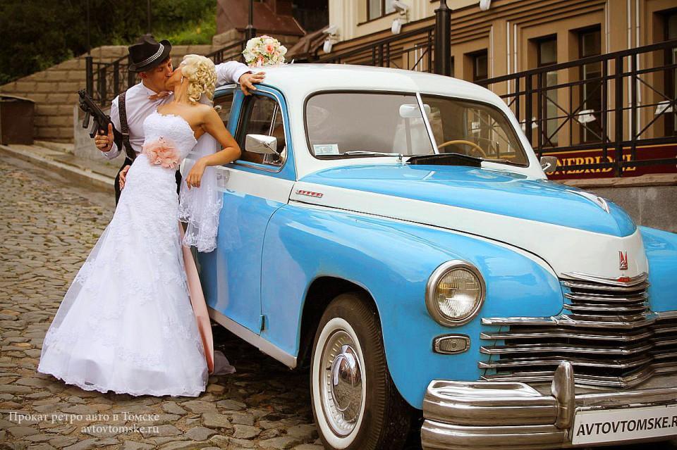 ретро Победа на свадьбу