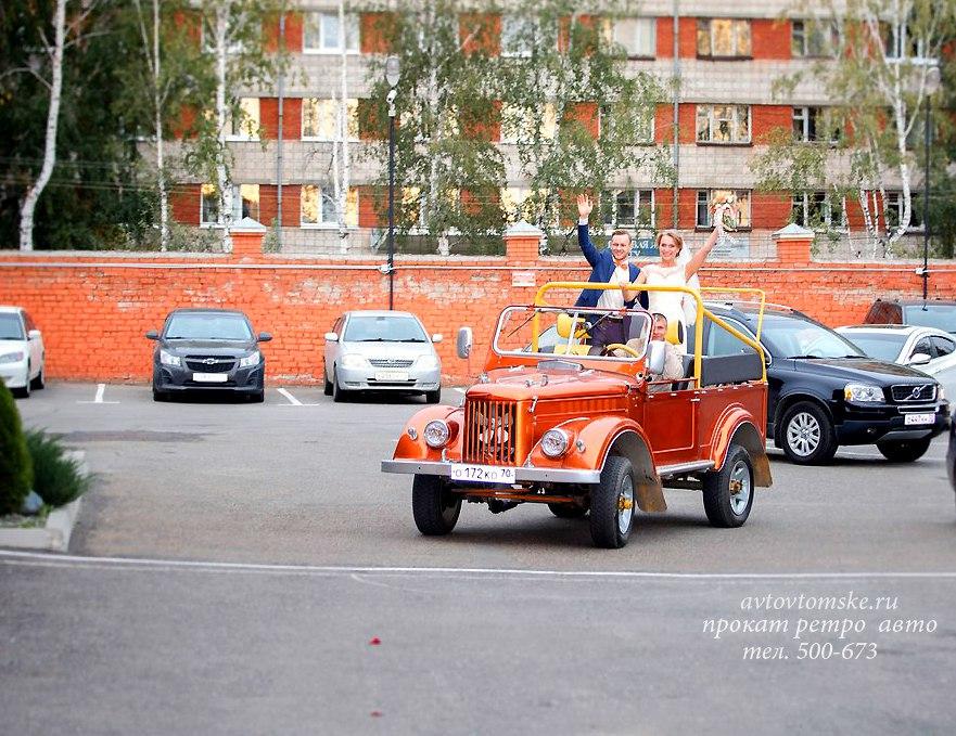 газ 69 прокат на свадьбу томск